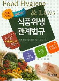 New 식품위생 관계법규(2015~2016)