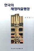 한국의 재정지출팽창