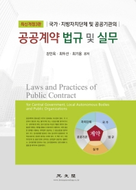 공공계약 법규 및 실무