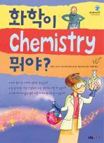 화학이 뭐야