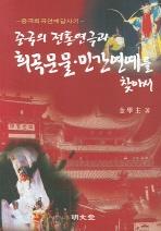 중국의 전통연극과 희곡문물 민간연예를 찾아서