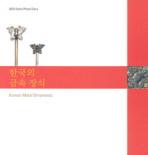 한국의 금속 장식(KOREAN METAL ORNAMENTS)