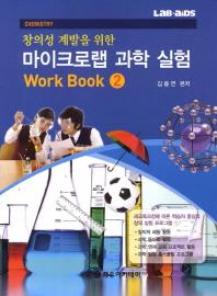 창의성 계발을 위한 마이크로랩 과학 실험 Work Book. 2
