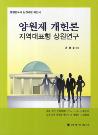 양원제 개헌론: 지역대표형 상원연구