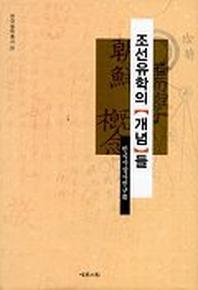 조선유학의 개념들(한국철학총서 20)