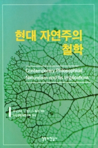 현대 자연주의 철학
