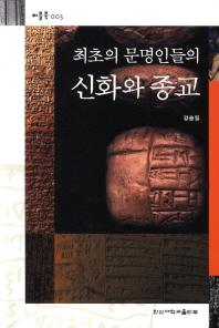 최초의 문명인들의 신화와 종교