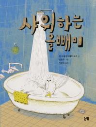 샤워하는 올빼미