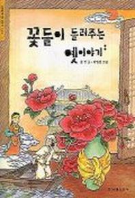 꽃들이 들려주는 옛이야기(한겨레 옛이야기 13)