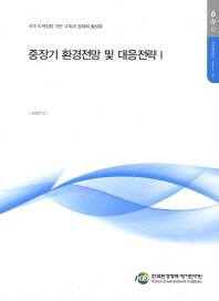 중장기 환경전망 및 대응전략. 1