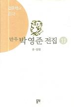 박영준 전집 11(종각)