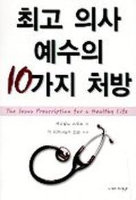 최고 의사 예수의 10가지 처방