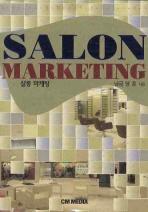 살롱 마케팅(Salon Marketing)