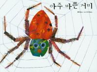 아주 바쁜 거미