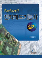 PERFECT 전자캐드기능사 실기