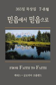 믿음에서 믿음으로(365일 묵상집 7 8월)