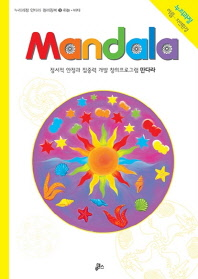 만다라(Mandala). 3: 하늘 바다