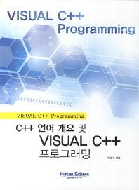 C++ 언어 개요 및 VISUAL C++ 프로그래밍