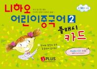 니하오 어린이중국어. 2(플래시카드)