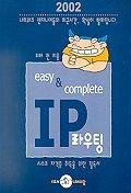 IP 라우팅