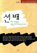 션배: 우리 선조들의 핵심가치 리더십 이야기