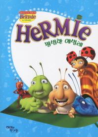 Hermie: 평범한애벌레