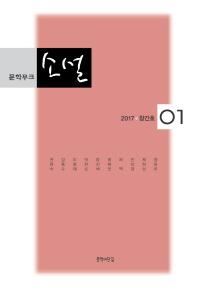 문학무크 소설(2017년 창간호)(통권 1호)