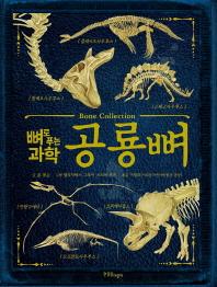 뼈로 푸는 과학 공룡뼈