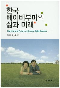 한국 베이비부머의 삶과 미래