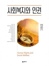 사회복지와 인권