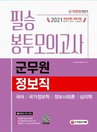 군무원 정보직 필승 봉투모의고사(2021)