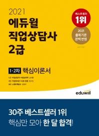 에듀윌 직업상담사 2급 1차, 2차 핵심이론서(2021)