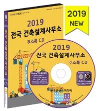 전국 건축설계사무소 주소록(2019)(CD)