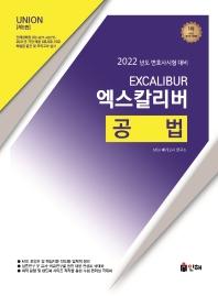 Union 엑스칼리버 공법(2022)