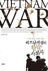 베트남전쟁의 한국 사회사
