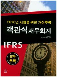 시험을 위한 IFRS 객관식 재무회계(개정추록)(2018)