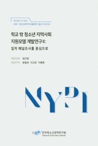 학교 밖 청소년 지역사회 지원모델 개발연구. 2: 질적 패널조사를 중심으로