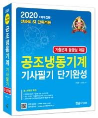 공조냉동기계 기사필기 단기완성(2020)