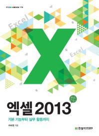 엑셀 2013 : 기본 기능부터 실무 활용까지