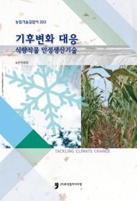 기후변화 대응 식량작물 안정 생산 기술