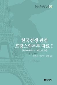 한국전쟁 관련 프랑스외무부 자료. 1