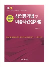 상업등기법 및 비송사건절차법[강의 기본서](2020)