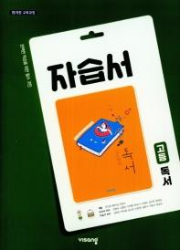 고등 독서 자습서(한철우)(2020)