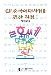 표준국어대사전 편찬 지침. 1