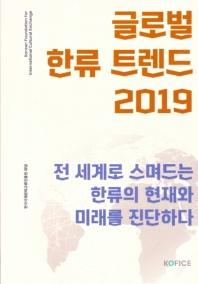 글로벌 한류 트렌드(2019)