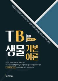 TB생물 기본이론