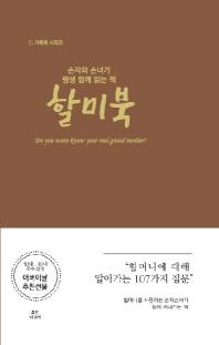 손자와 손녀가 평생 함께 읽는 책: 할미북