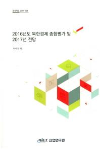 2016년도 북한경제 종합평가 및 2017년 전망