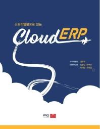 스토리텔링으로 읽는 Cloud ERP