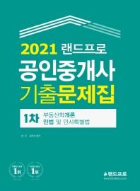 랜드프로 공인중개사 1차 기출문제집(2021)